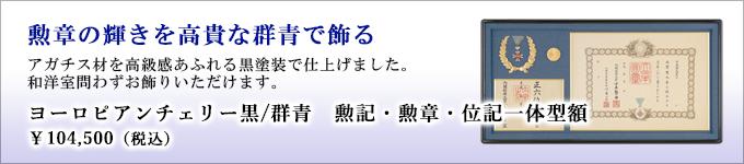 銀座明倫館推奨額 勲記・勲章・位記一体型額(アガチス黒/群青)