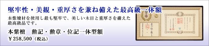 銀座明倫館推奨額 勲記・勲章・位記一体型額(本紫檀)