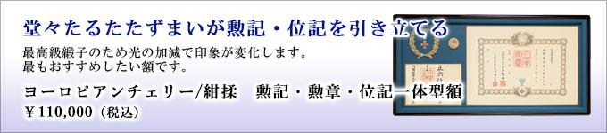 銀座明倫館推奨額 勲記・勲章・位記一体型額(アガチス/紺揉)