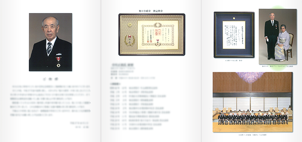 祝賀会の栞(パンフレット)6頁の見本