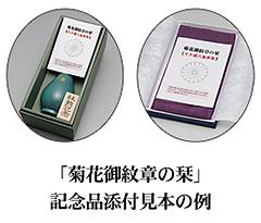 「菊花御紋章の栞